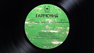 Бьянка - Буднями (Audio, Альбом «Гармония»)