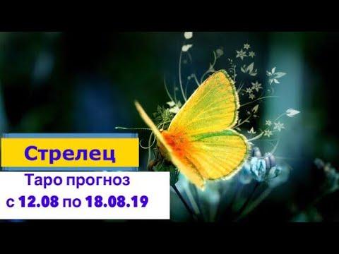 Стрелец гороскоп на неделю с 12.08 по 18.08.19 _ Таро прогноз