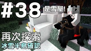 【Minecraft】紅月的生存日記 #38 真正的雪屋
