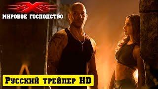 Три икса: Мировое господство официальный русский трейлер (2017)