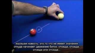 Урок бильярда за 10 минут. Перевод урока на русский.