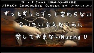 ずっとfeat HAN-KUN&TEE/SPICY CHOCOLATE(cover by ♪かい♪)