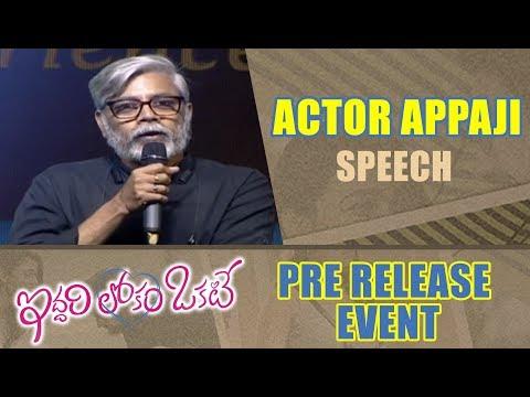 Actor Appaji Speech - ddari Lokam Okate Pre Release Event | #ILOFromDec25th