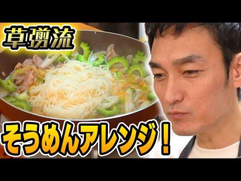 【料理】草彅剛直伝!絶品そうめんアレンジレシピを紹介します!【美味い】