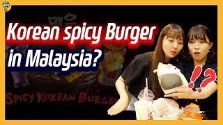 Korean tried Korean spicy burger in KL ㅣ Blimey in KL Ep.02