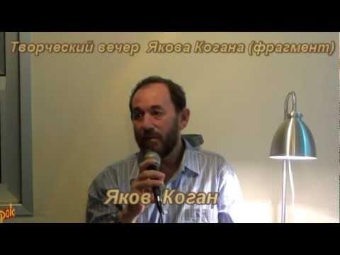 Творческий Вечер Якова Когана ,18.06.11