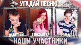 УГАДАЙ ПЕСНЮ 2 // УГАР,  НО НЕ ДИКИЙ