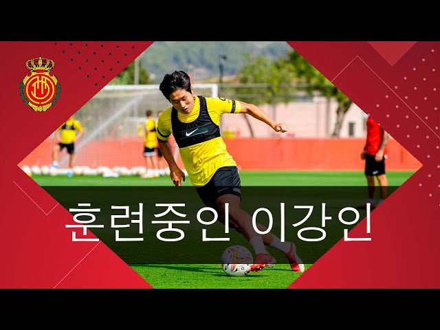 훈련중인 이강인 선수 🏋️ Kang-in Lee   RCD Mallorca