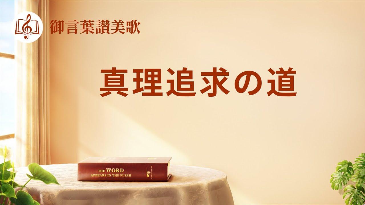 Japanese christian song「真理追求の道」Lyrics