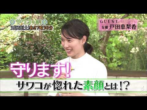 戸田恵梨香 サワコの朝 CM スチル画像。CM動画を再生できます。