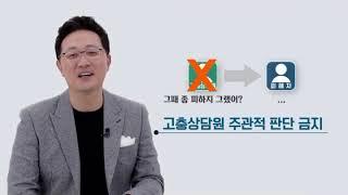 (영상2) 직장 내 성희롱·성폭력 사건처리절차