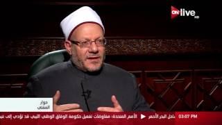 مفتي الجمهورية: نتلقى 3200 سؤالًا شهريًا عن الطلاق | المصري اليوم