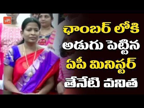 AP Minister Taneti Vanitha Occupies Official Chamber in AP Secretariat | YSRCP | YOYO TV Channel