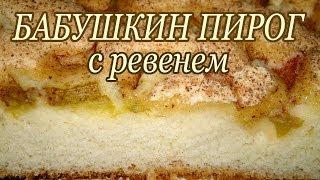 видео Пирог с ревенём