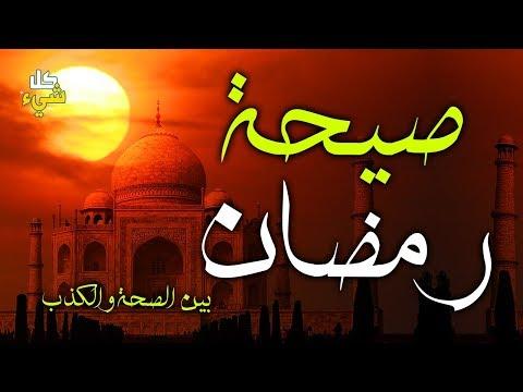 حديث صيحة رمضان الرهيبة والمدمرة.. صحيح أم موضوع؟