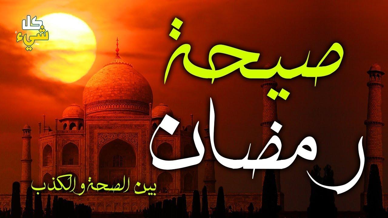 حديث صيحة رمضان الرهيبة والمدمرة صحيح أم موضوع Youtube