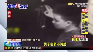 少女搭電梯遭襲擊掐脖 緊掐22秒險昏厥