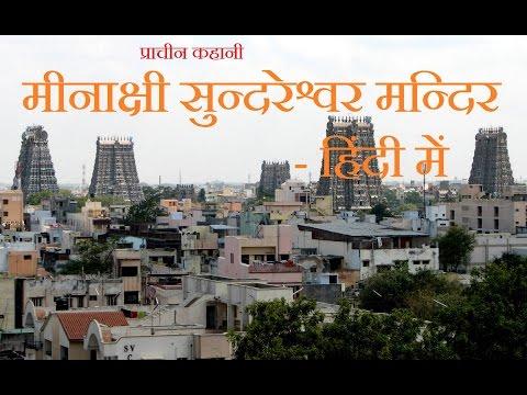 Story of Meenakshi Amman Temple - Hindi