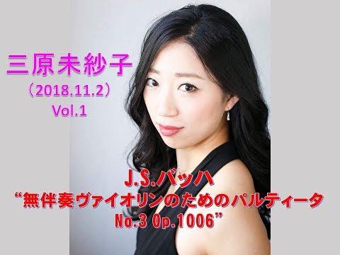 """【三原未紗子 Misako Mihara】癒しのクラシック Bach-Partita for Solo Violin No.3 Op.1006 赤坂7丁目""""日曜午後の響宴会""""  Short Ver.Ⅰ"""
