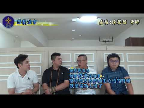 『北辰』- 恐龍法官   嘉賓:陳罄瑭老師