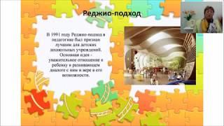 Реджио-педагогика: актуальность и перспективы реализации в российском дошкольном образовании