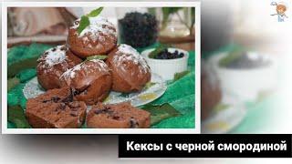 Кексы с черной смородиной - порция лета на вашем блюде!