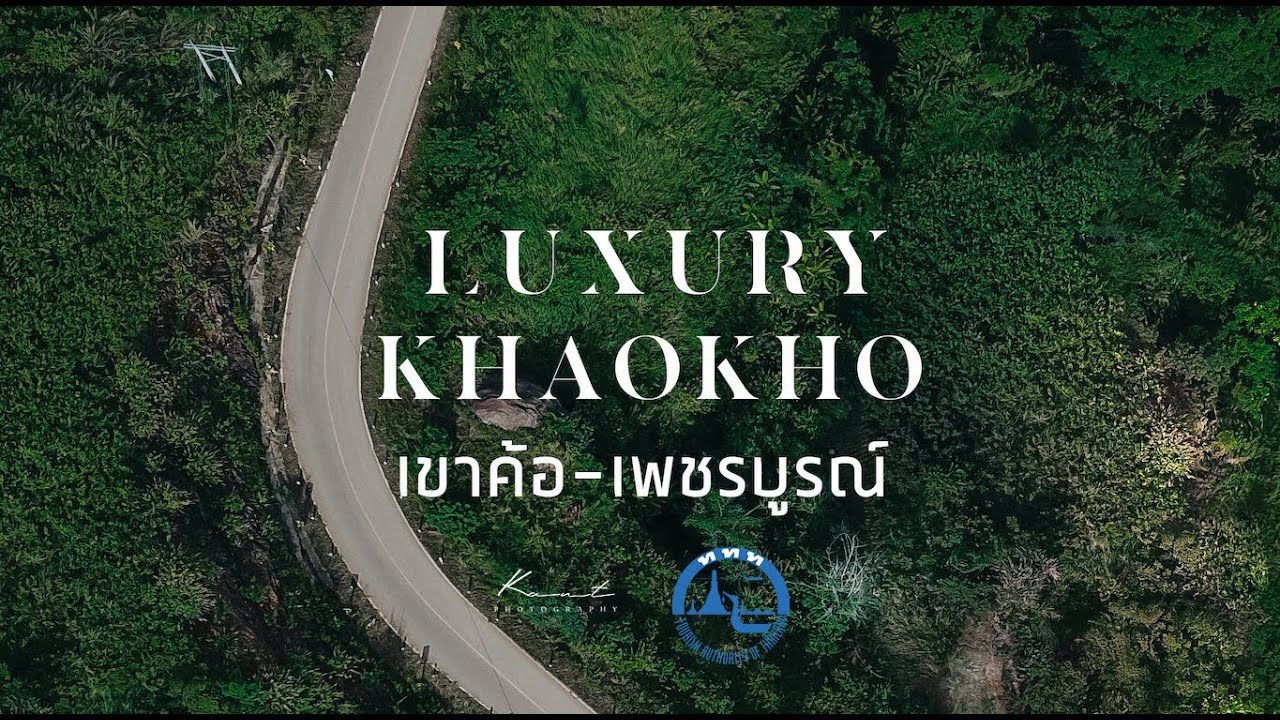 LUXURY KHAOKHO - ฝนนี้ ไม่เหงา เที่ยวเขาค้อ