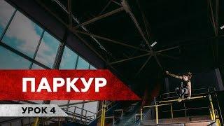 ТРЮК МНЕ ЗАПИЛИ / Паркур / Урок 4