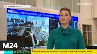 Как развивается ситуация с коронавирусом в Москве и области - Москва 24