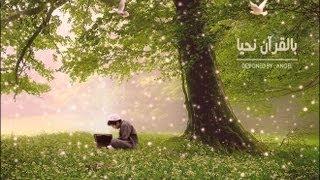 Ya Hamilel al Qur