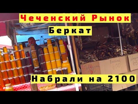 Чеченский Рынок в Грозном Беркат с Детьми. Чечня. Грозный
