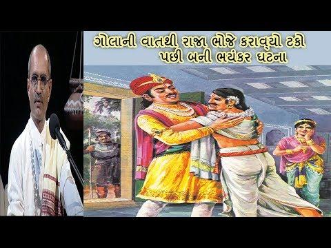 Raja Bhoj | Kalidas | Lakhansi Gadhvi | Lok Katha