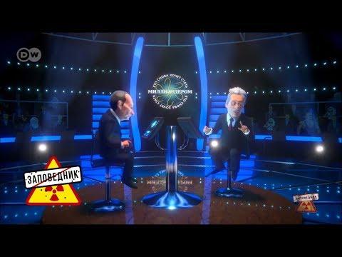 Кто станет президентом России? Отвечает Владимир Путин! - 'Заповедник', выпук 3, сюжет 2