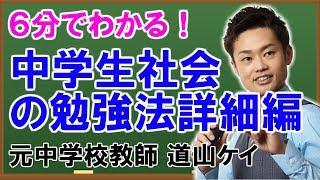 道山ケイ 友達募集中〜 ☆さらに詳しい!!中学生の社会勉強法詳細編の記事...