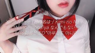 ASMR Lullaby Your Name Kimi No Na Wa OST Nandemonaiya 너의 이름은 엔딩곡