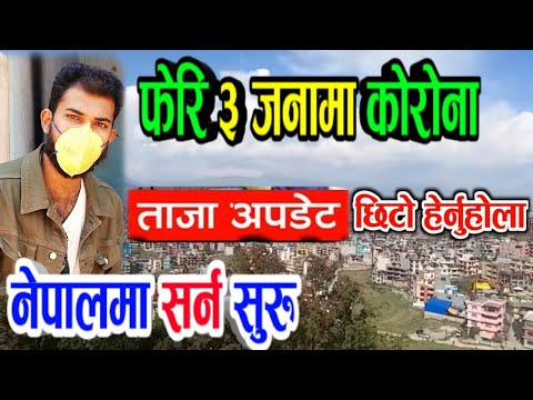 आज नेपालमा 3 जनमा कोरोना भेटियो .. आजसम्म 9 जना पुग्यो Bhagya Neupane