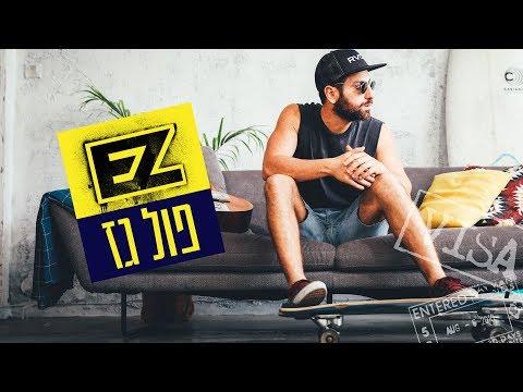 איזי - פול גז (קליפ רשמי) | EZ - Full Gaz