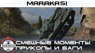 Смешные моменты из World of Tanks - приколы, баги, раки, читы wot