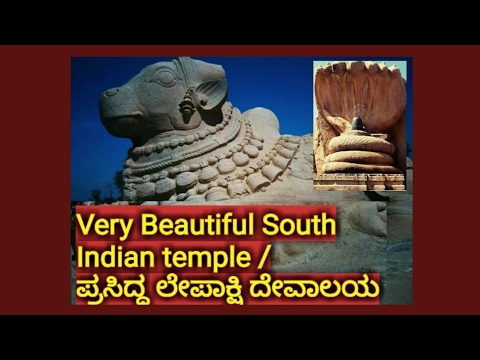 INDIAN TEMPLES / LEPAKSHI TEMPLE TRIP/ Top Tourist Attractions in South India