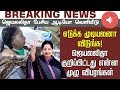 What did Jayalalithaa speak in her audio clip? - Full details #Jayalalitha #Audio