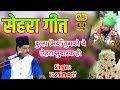 Dulha Miya Tumko Ye Shehra Mubaraq Ho /Tasnim Arif/Muslim Sehra Song / Jogiya Sharif Qawwali