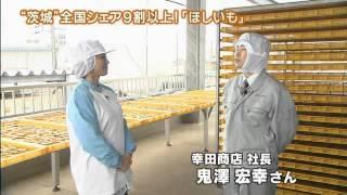 『磯山さやかの旬刊!いばらき』ほしいも編【12月21日】 「磯山さや...