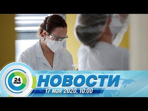 Новости 10:00 от 17.05.2020