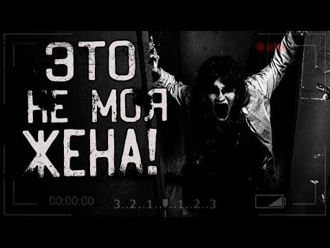 Страшные истории на ночь - НЕ МОЯ ЖЕНА... Страшилки на ночь - Видео онлайн