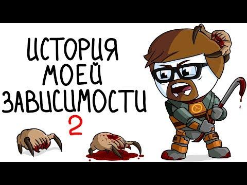 Не могу жить без видеоигр 2 (Анимация)