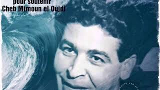 (Officiel) Kyya f Téléphone Cheb Mimoun el Oujdi