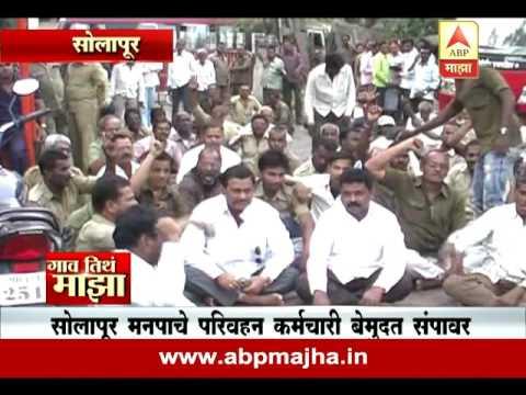 Gaon Tithe Majha - 930am : Solapur : MNC workers strike : 18:01:2017