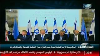 الحكومة الإسرائيلية تبحث ضم أجزاء من الضفة الغربية وتغازل إيران
