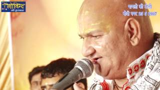 तेरा नाम रटु हर पल !! श्री रसिका पागल जी महाराज !! पागलो की टोली !! मोदी नगर 25-5-2017 #श्रीराधा
