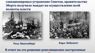 """Презентация к уроку истории: """"Революция в Германии 1918 - 1919 гг."""""""
